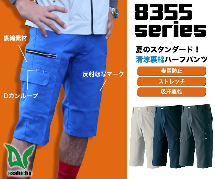 旭蝶繊維 0016 ・0017『クールコア』ポロシャツ