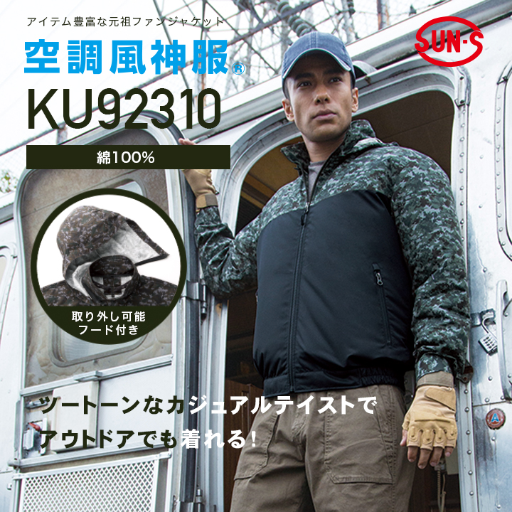 サンエス 空調風神服 KU92310  チタン加工フード取外し長袖ブルゾン[18SS]│SUNS