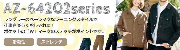 アイトスWrangler│ラングラー 64202シリーズ