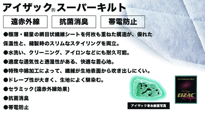 旭蝶繊維 50000 超極寒®コート│超極寒・ASAHICHO・商品詳細
