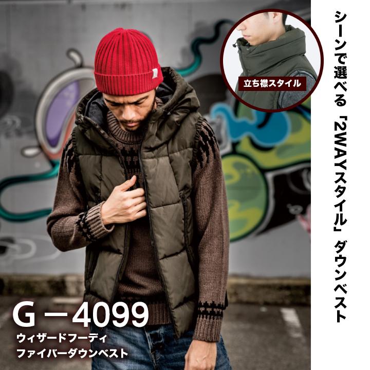 コーコス G-4099 ウィザードフーディファイバーダウンベスト│Gladiator・G SPORT[19AW]