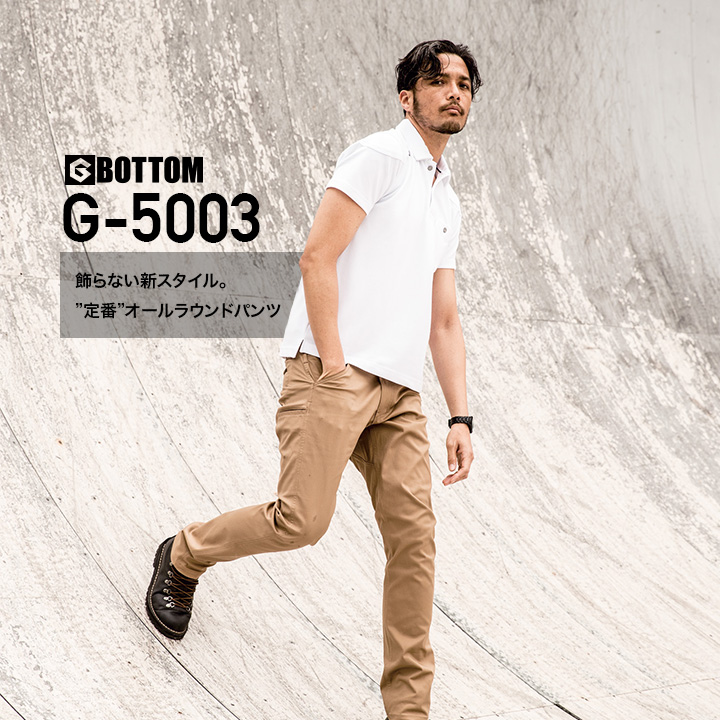 コーコス G-5003 スタイリッシュストレッチストレートパンツ│Gladiator・G BOTTOM[19AW]