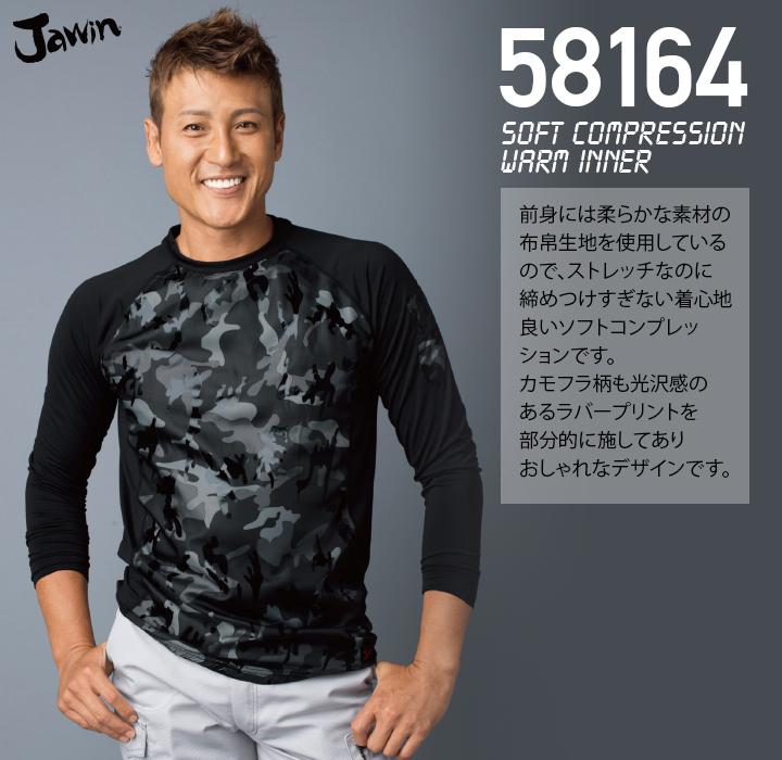 自重堂 58164 ロングスリーブ│Jawin,ジャウィン[19AW]