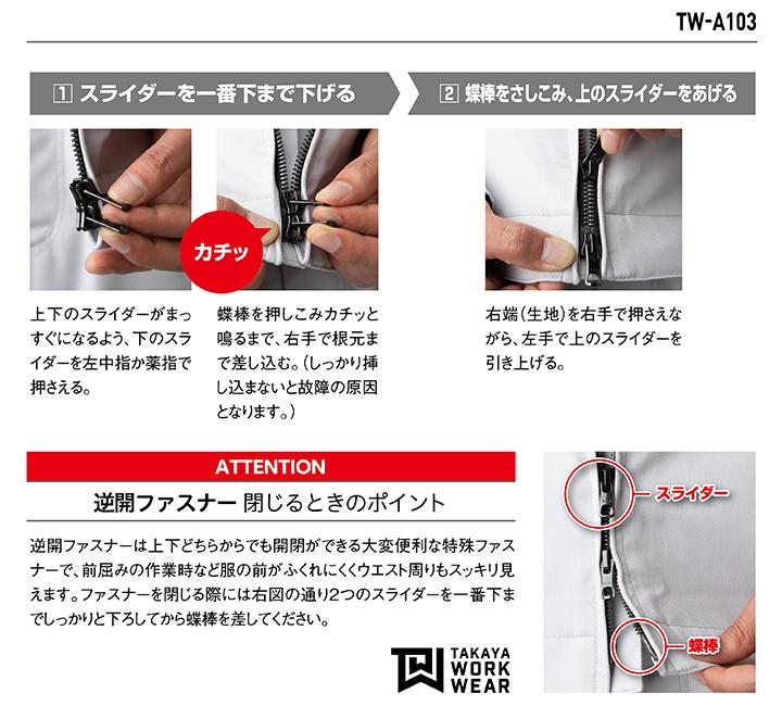 タカヤ商事 TWA103 EXジャケット│TAKAYA WORK WEAR expansion model[19AW]・商品詳細