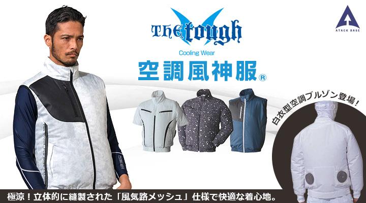 アタックベース『the tough(ザ・タフ)の空調服』