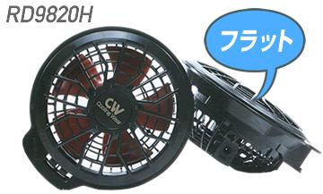 空調風神服専用ファン・ハイパワータイプ