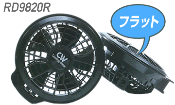 空調風神服専用ファン・レギュラーフラットタイプ