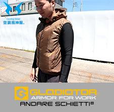 アンドレスケッティ&グラディエーターの空調風神服