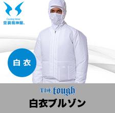 アタックベースの白衣ブルゾン