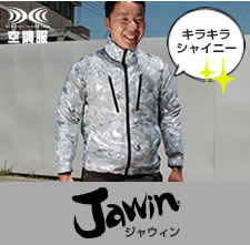 自重堂・ジャウィンの空調服