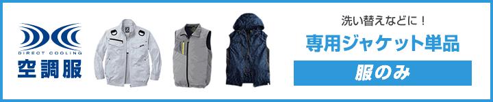 空調服のジャケット(服)のみの販売はこちら