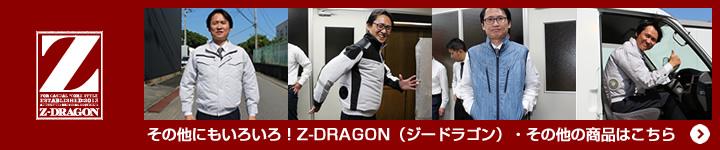 まだまだあります!Z-DRAGON(ジードラゴン)その他のアイテムはこちら!