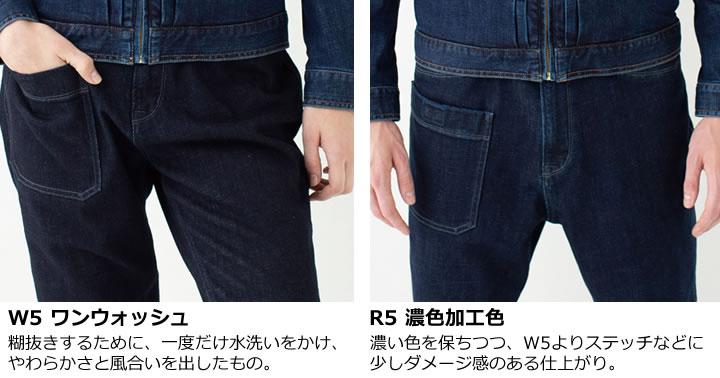 タカヤ商事Deniform(デニフォーム)W5ワンウオッシュとR5濃色加工色の違い