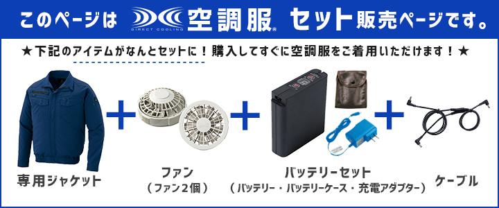 【セット】アイトス AZ-50196 空調服™ 6097 ベスト(ポリエステル100%)+ワンタッチファン(2個)+リチウムイオン大容量バッテリーセット(LIULTRA1)+空調服用ケーブル(RD9261)[19SS]│TULTEX(タルテックス)・商品詳細