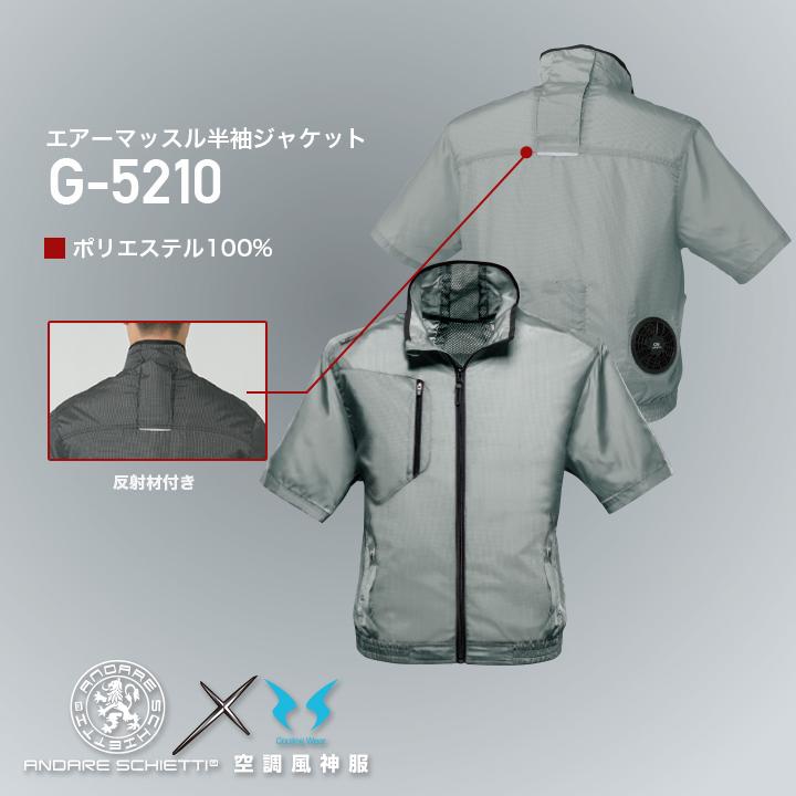 【セット】コーコス G-5210 空調風神服 エアーマッスル半袖ジャケット(T/C)[19SS]+フラットレギュラーファンセット(RD9920R)+リチウムイオンバッテリセット(RD9890J)[19SS]│GLADIATOR ARMOR FOR WORK (グラディエーター・アーマー・フォーワーク)