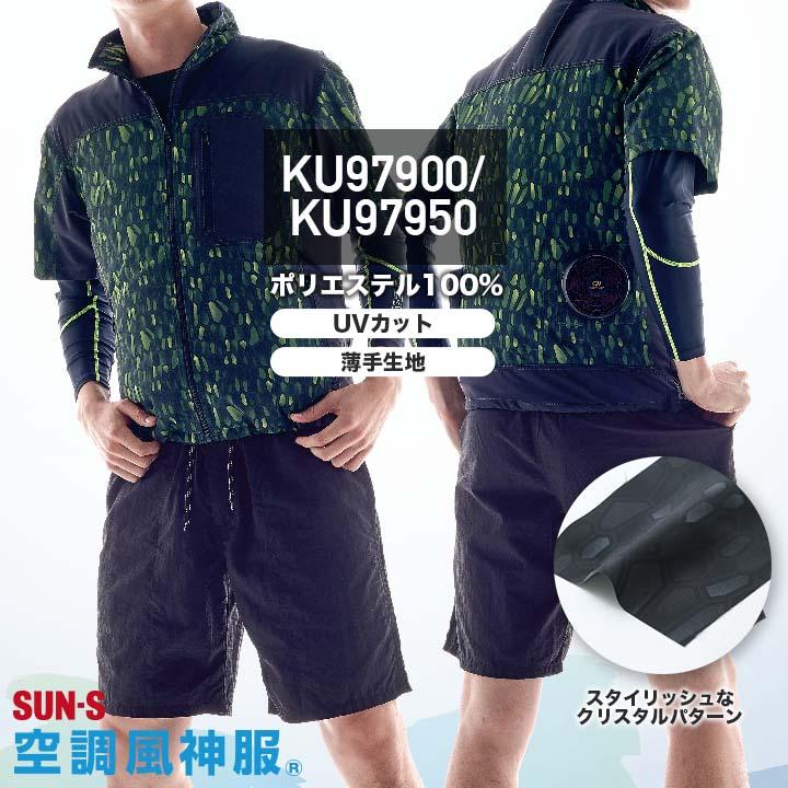 【服のみ】サンエス 空調風神服 KU97950 半袖ブルゾン(ポリエステル100%)[19SS]│SUN-S
