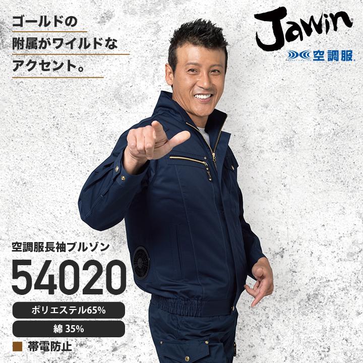 【セット】Jawin 54020 空調服™ 6097 長袖ブルゾン(T/C)+ワンタッチファン(2個)+リチウムイオン大容量バッテリーセット(LIULTRA1)+空調服用ケーブル(RD9261)[19SS]│自重堂(ジャウィン)