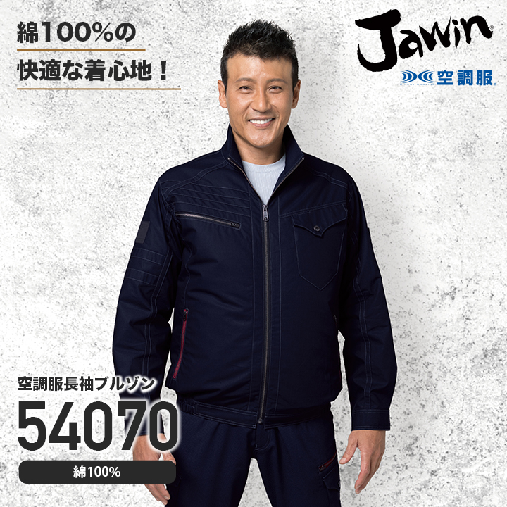 【セット】Jawin 54070 空調服™ 6097 長袖ブルゾン(綿100%)+ワンタッチファン(2個)+リチウムイオン大容量バッテリーセット(LIULTRA1)+空調服用ケーブル(RD9261)[19SS]│自重堂(ジャウィン)
