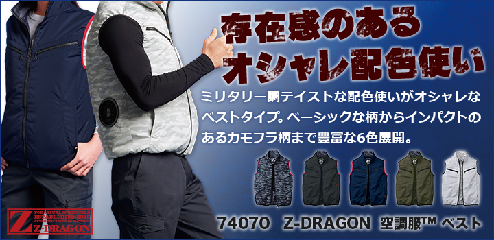 ミリタリーテイストな配色使いがおしゃれ!『ジードラゴン 空調服 74070』