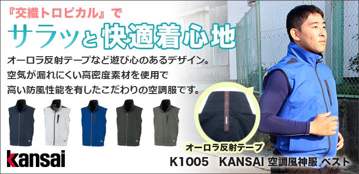 高密度素材で冷たい空気逃さない!『大川被服 空調風神服 K1005』