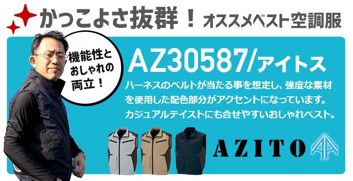 かっこいい空調服ベスト『アイトス AZ30587』