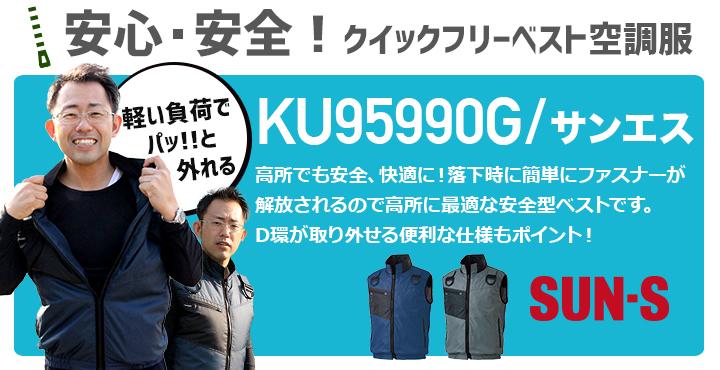 安心・安全クイックフリーベスト『サンエス 95990G』