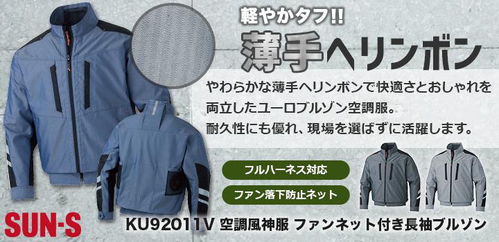 薄手ヘリンボンなのに耐久性に優れた『サンエス 空調風神服 KU92011V』