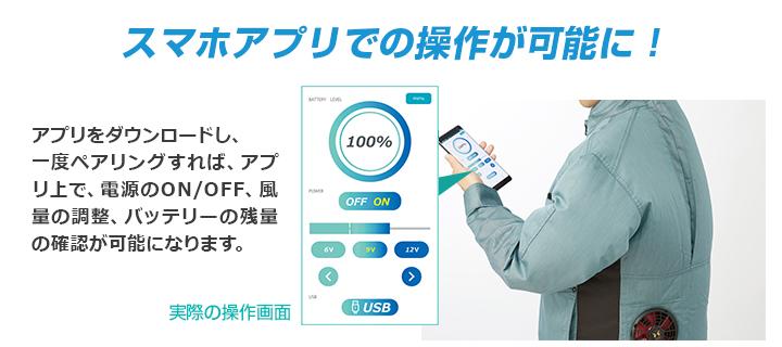 空調風神服専用バッテリースマホアプリ操作