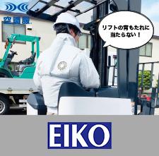 エイコー株式会社・フォークリフト向け空調服『エレファン』
