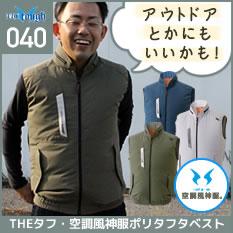 アタックベース 空調風神服 040 ベスト(P100%)
