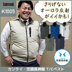 空調風神服 K1005 ベスト(T/C)カンサイユニフォーム