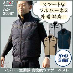 アイトス AZ-30587 空調服™ ベスト(T/C)(スペーサーパッド/フルハーネス対応)男女兼用