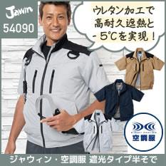 自重堂 54090 空調服™ 半袖ブルゾン(ウレタン遮熱加工−5℃)フルハーネス対応