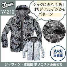 自重堂 74210 空調服™ 長袖ブルゾン(チタン遮熱加工−3℃)(フード付)