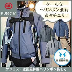 サンエス 空調風神服 KU92011V ファンネット付き長袖ブルゾン(CVC)