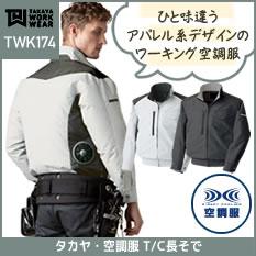 タカヤ商事 TW-K174 空調服™ ジャケット