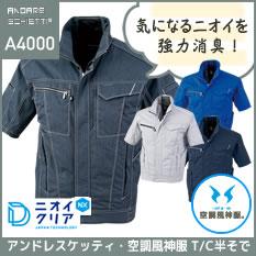 コーコス信岡 A-4000 空調風神服 エアーマッスル半袖ジャケット(T/C)