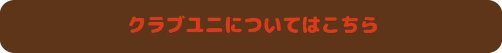 新春5日間限定!2020ポイントプレゼント・クラブユニについてはこちら