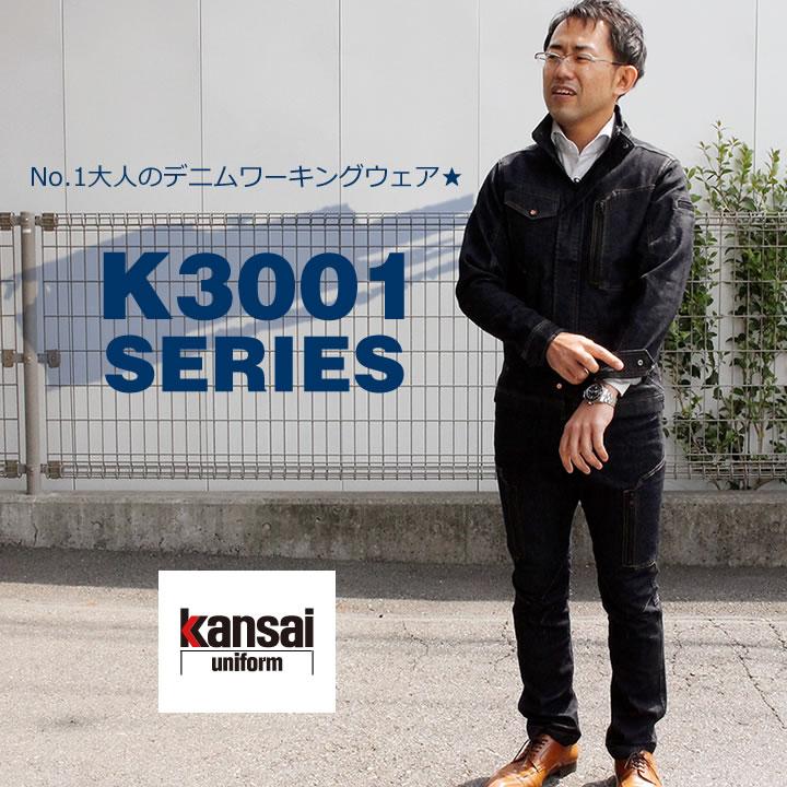 大川被服 K3001シリーズ商品詳細