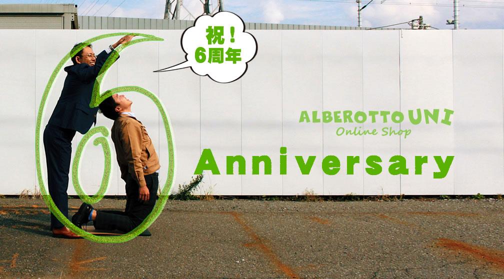 アルべロットユニはおかげさまで6周年!感謝を込めてキャンペーン♪