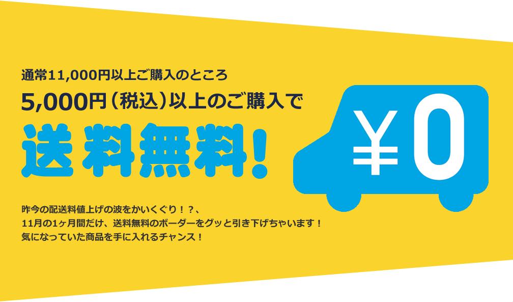 アルべロットユニ6周年のイベントその1・5,000円ご購入で送料無料