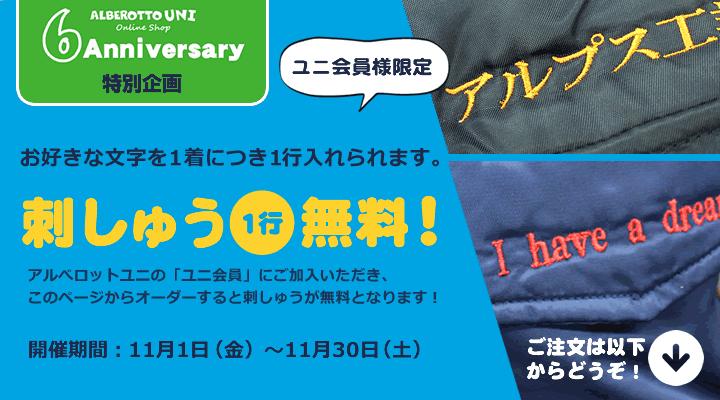 アルベロットユニ6周年イベント第2弾「1か月間・刺しゅうが1行無料!」