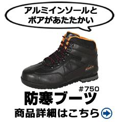 丸五の防寒ブーツ00750