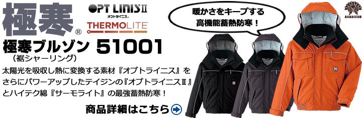 旭蝶繊維『防寒』蓄熱防寒51001