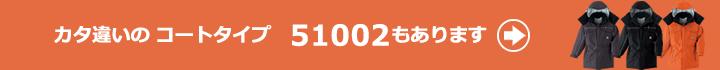 旭蝶繊維『防寒』蓄熱防寒51002