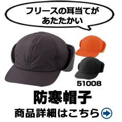 旭蝶繊維の防寒帽子51008