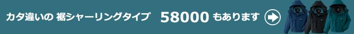 旭蝶繊維『防水防寒』58000