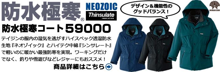 旭蝶繊維『防水防寒』59000
