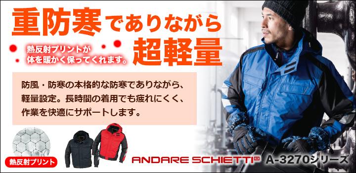アルミ素材プリントで高保湿性!超軽量で疲れにくい『コーコス ANDARE SCHIETTI(アンドレスケッティ)A-3270シリーズ』