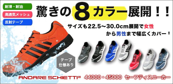サイズ22.5〜30.0cm、カラー8色と男女幅広く対応したJSAA A種認定の『コーコス ANDARE SCHIETTI(アンドレスケッティ)A-44000/A45000』